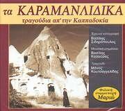 Τα Καραμανλίδικα (τραγούδια από την Καππαδοκία)